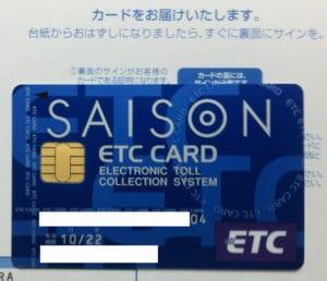 saison_etc_edit700_01