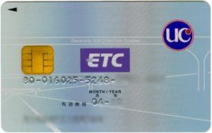 高速情報共同組合のETCカード