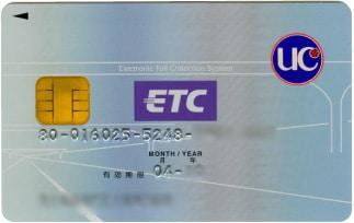 ETC共同組合のETCカード
