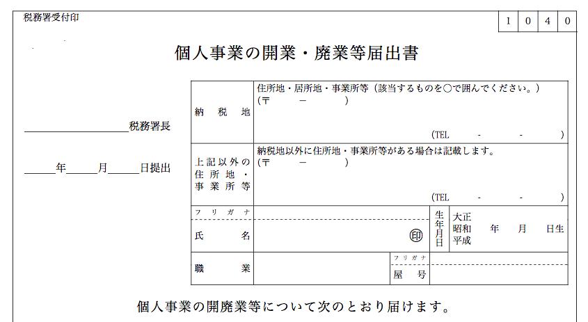 %e9%96%8b%e6%a5%ad%e5%b1%8a%e3%81%91