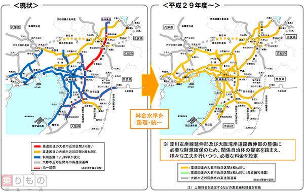 阪神高速、料金改定