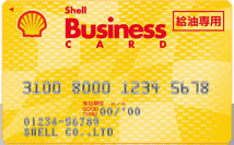 shell_business02