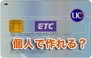 高速情報協同組合の法人ETCカードをサラリーマンなどの個人で作れるか?