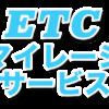 ETCマイレージ