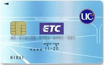 高速情報etcカード