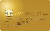 au_wallet_credit_gold