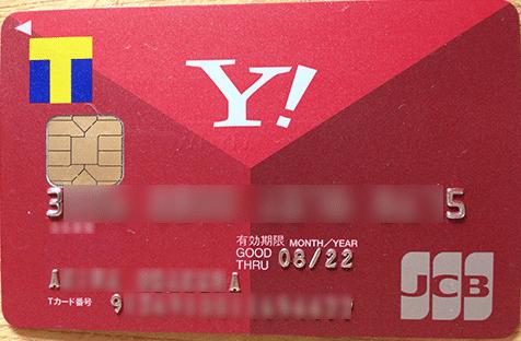 yahoo_mycard_hide