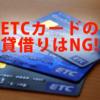 ETC_kashikari