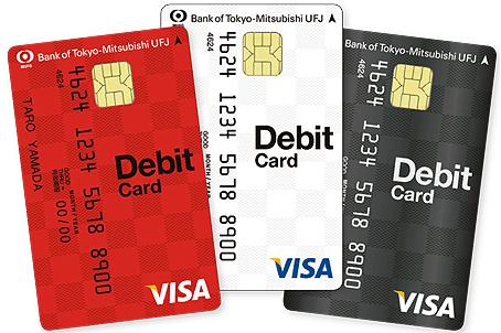 デビットカード複数