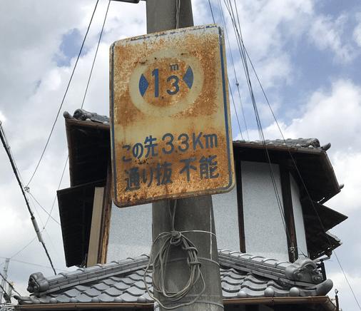 国道308号01