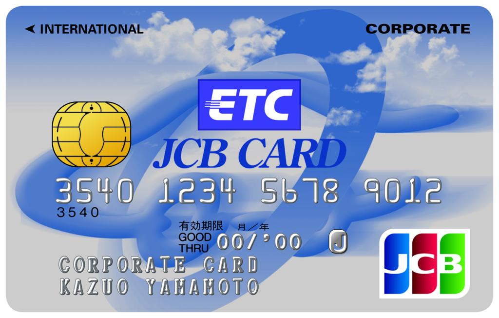 JCB ETC W法人