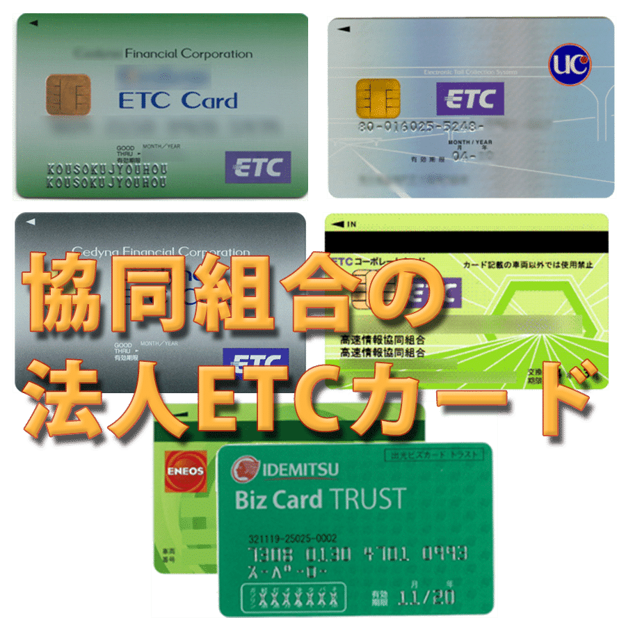 協同組合のカード