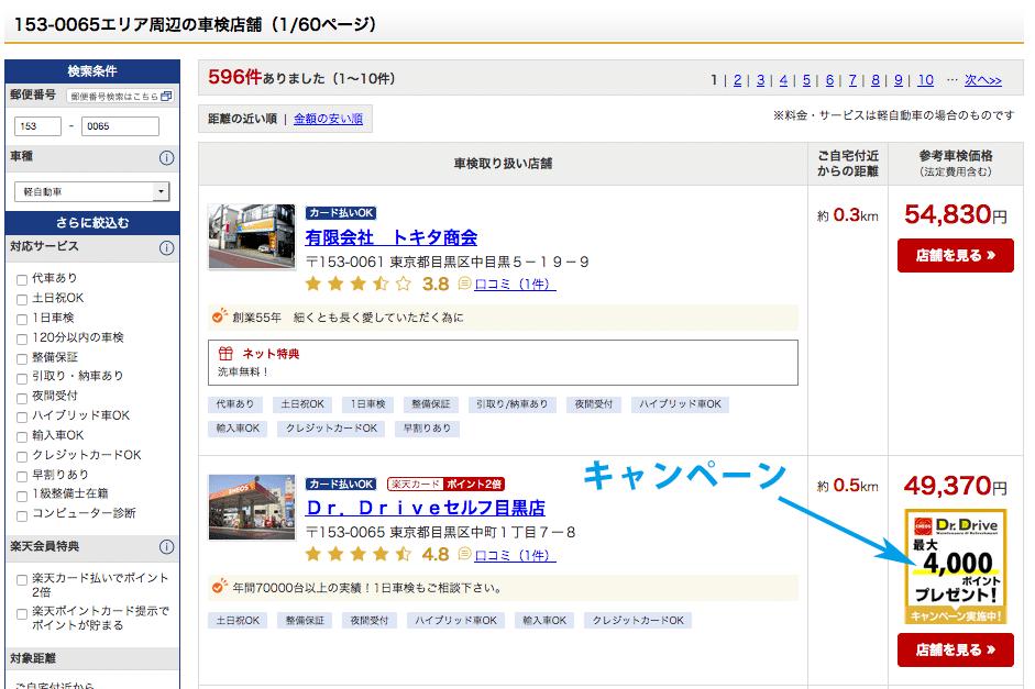 楽天車検検索結果pc_edit
