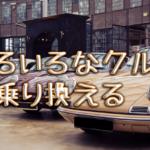 車が並ぶ01