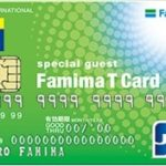 ファミマTカード券面