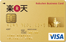 rakuten_business_small