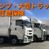 トラック任意保険