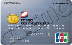 コスモコーポレートJCBカード