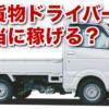 軽貨物ドライバー 稼げる